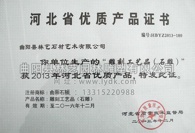 河北省优质产品证书