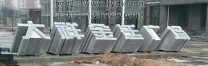 石雕立体字 101