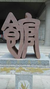 石雕立体字 106
