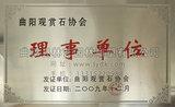 曲阳观赏石协会-理事单位