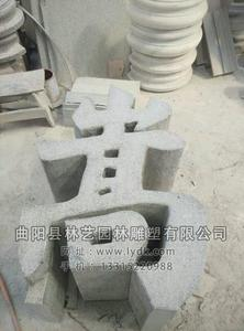 石雕立体字 115