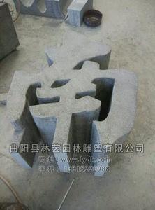 石雕立体字 114
