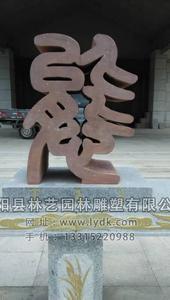 石雕立体字 108
